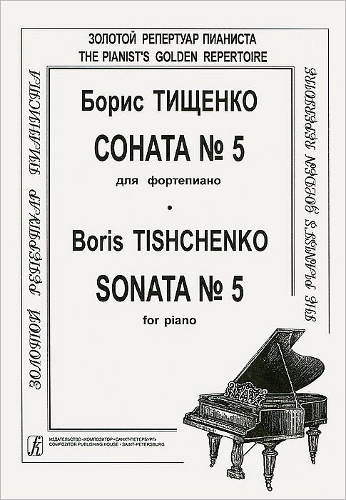 Борис Тищенко Борис Тищенко. Соната №5 для фортепиано хендай соната 5 ремень гур и генератора купить