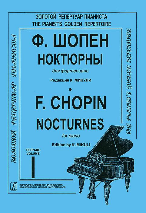 Ф. Шопен Ф. Шопен. Ноктюрны для фортепиано. Тетрадь 1 ф шопен ф шопен вальсы для фортепиано тетрадь 2 f chopin waltzes for piano volume 2