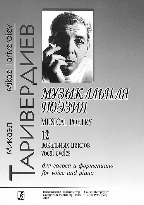 Микаэл Таривердиев Микаэл Таривердиев. Музыкальная поэзия. 12 вокальных циклов для голоса и фортепиано