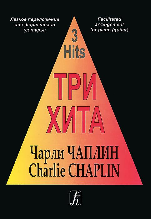 Чарли Чаплин Чарли Чаплин. Легкое переложение для фортепиано (гитары) abba легкое переложение для фортепиано гитары