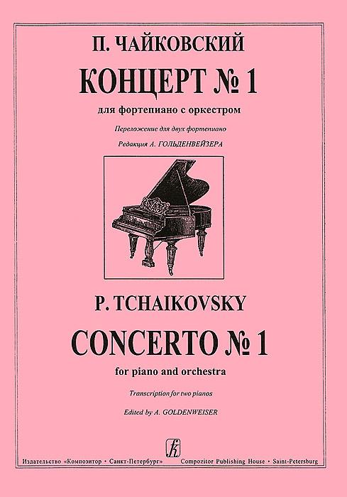 П. Чайковский П. Чайковский. Концерт №1 для фортепиано с оркестром. Перелоение для двух фортепиано