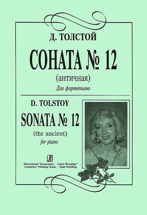 Д. Толстой Д. Толстой. Соната №12 (античная) для фортепиано экран для ванны triton соната