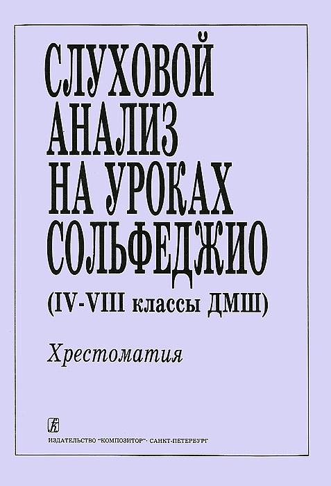 Слуховой анализ на уроках сольфеджио (4-7 классы ДМШ). Хрестоматия