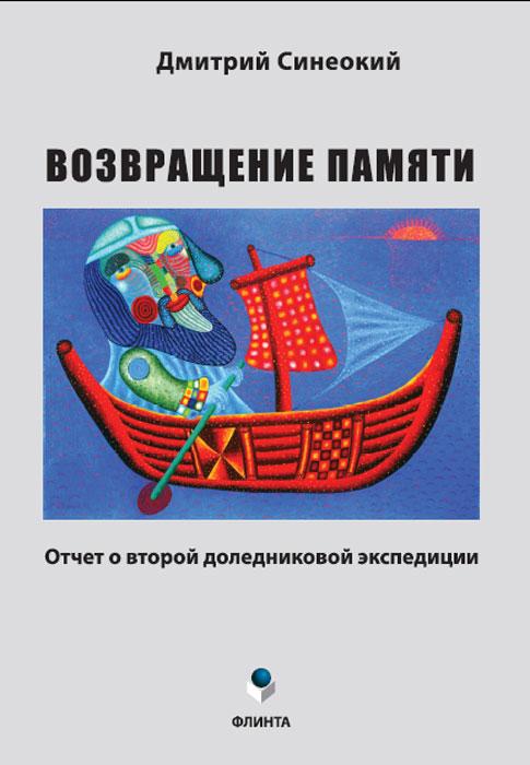 Дмитрий Синеокий Возвращение памяти. Отчет о второй доледниковой экспедиции
