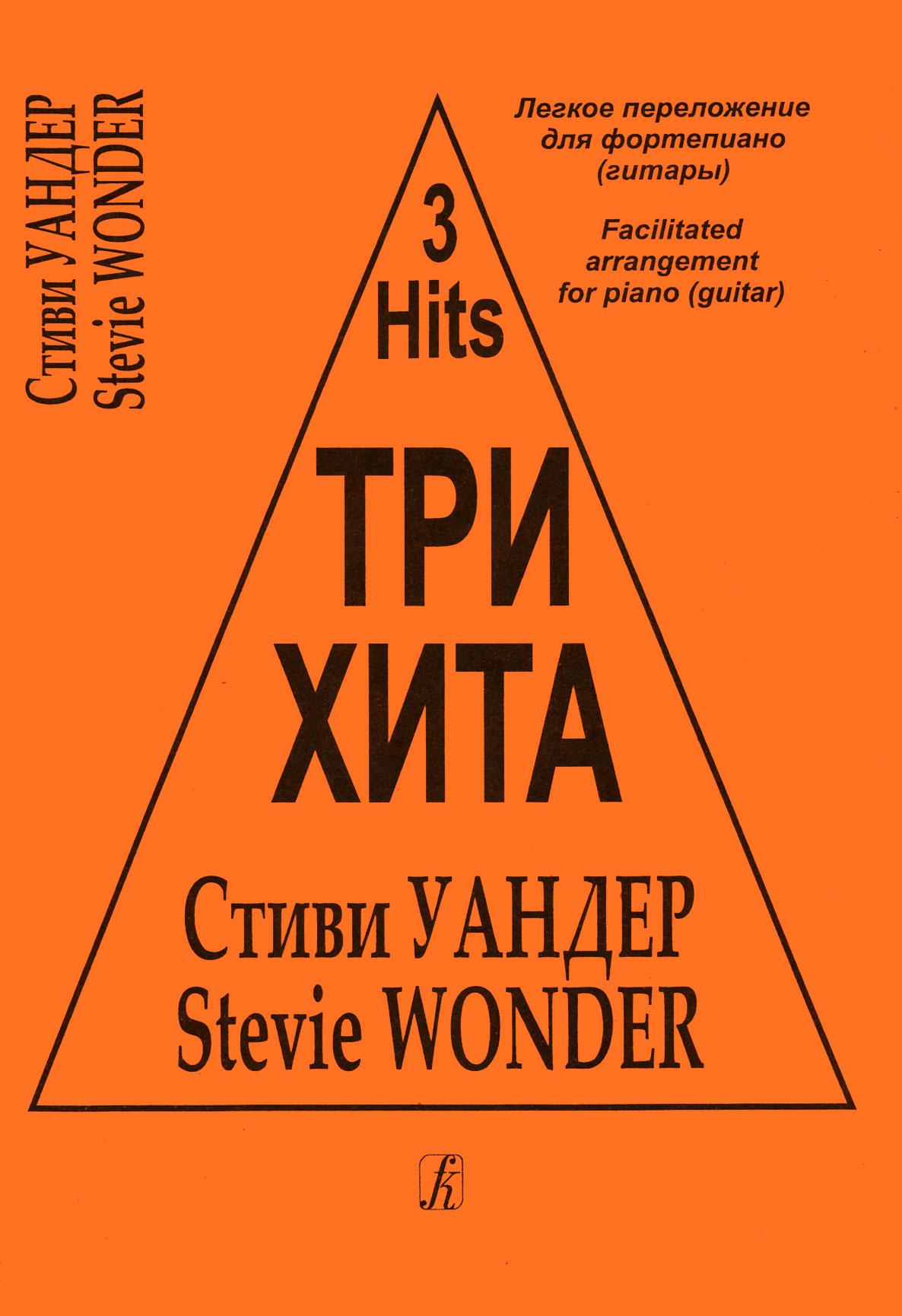 Стиви Уандер Стиви Уандер. Три хита. Легкое переложение для фортепиано (гитары) ISBN: 4222 шарль азнавур шарль азнавур три хита легкое переложение для фортепиано гитары