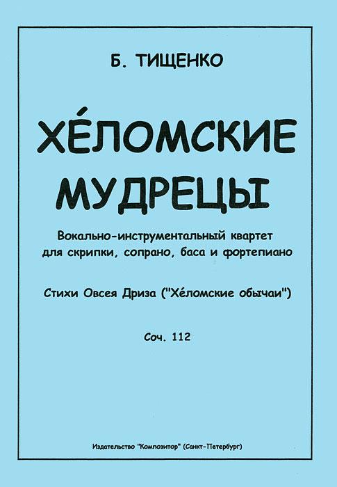Б. Тищенко Б. Тищенко. Хеломские мудрецы. Вокально-инструментальный квартет для скрипки, сопрано, баса и фортепиано. Сочинение 112