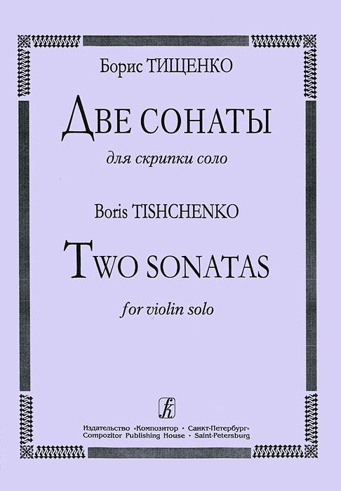 Борис Тищенко Борис Тищенко. Две сонаты для виолончели соло анна тищенко агата