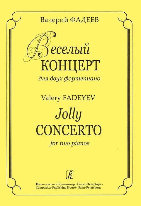 Валерий Фадеев Валерий Фадеев. Веселый концерт для двух фортепиано валерий латынин валерий латынин избранное поэзия