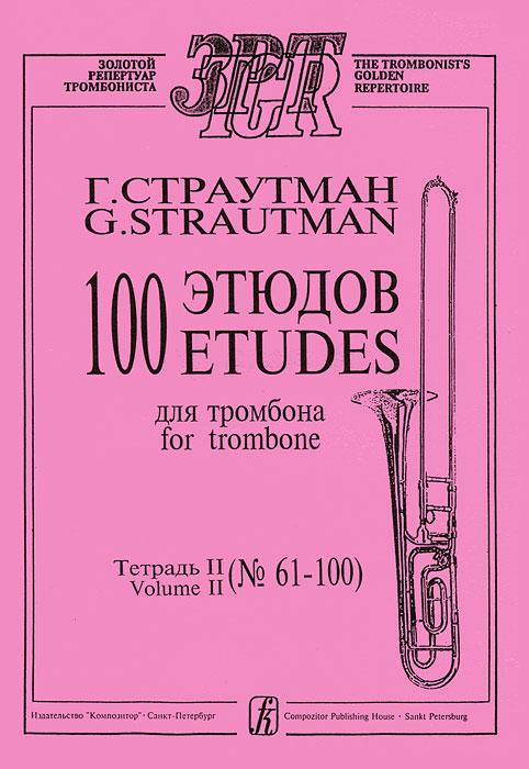 Г. Страутман Г. Страутман. 100 этюдов для тромбона. Тетрадь 2 (№61-100)