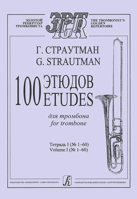 Г. Страутман Г. Страутман. 100 этюдов для тромбона. Тетрадь 1 (№1-60)