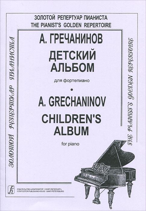 А. Гречанинов А. Гречанинов. Детский альбом для фортепиано а гречанинов а гречанинов романсы и песни объяснение в любви