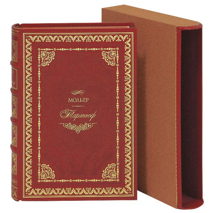 Мольер Тартюф (эксклюзивное подарочное издание) владимир именная книга эксклюзивное подарочное издание