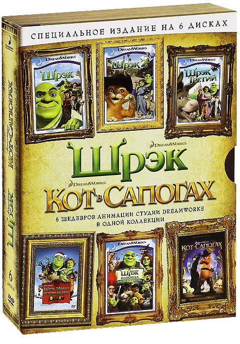 Шрек / Кот в сапогах: Специальное издание (6 DVD)