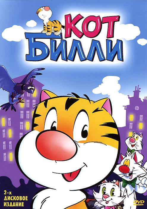 Кот Билли (2 DVD) блокада 2 dvd