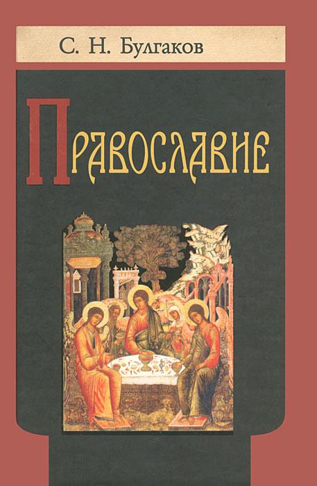 С. Н. Булгаков Православие