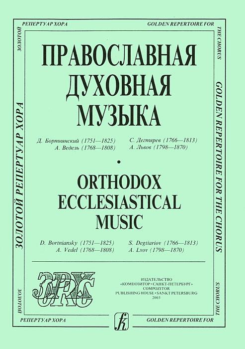 Православная духовная музыка