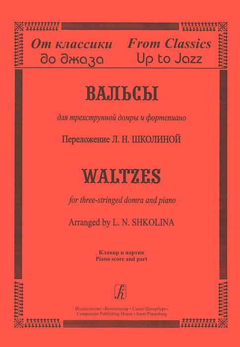 От классики до джаза. Вальсы для трехструнной домры и фортепиано. Клавир и партия ISBN: 979-0-66004-376-9, 4376 старинные вальсы