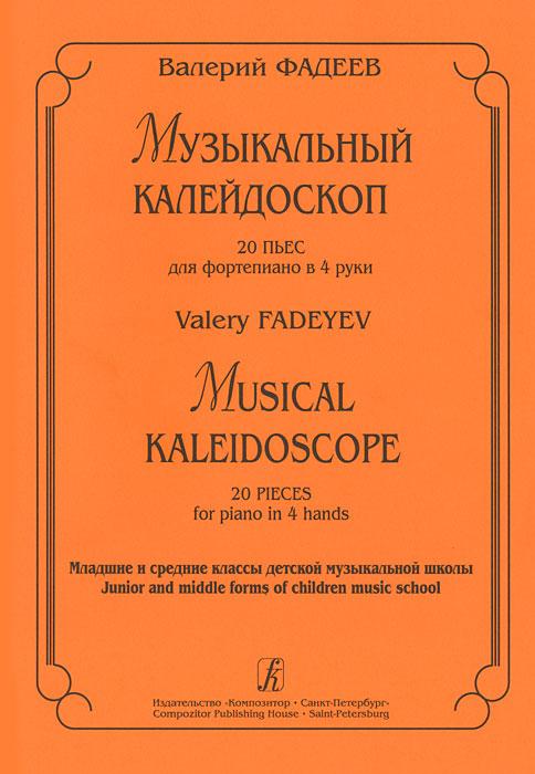 Валерий Фадеев Валерий Фадеев. Музыкальный калейдоскоп. 20 пьес для фортепиано в 4 руки игорь алексеевич фадеев потеряшки