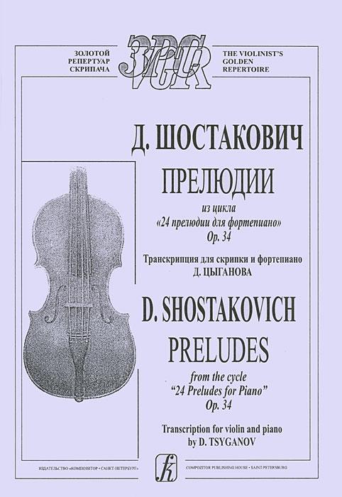 Д. Шостакович Д. Шостакович. Прелюдии из цикла 24 прелюдии для фортепиано. Op. 34 яков гельфанд ф шопен 24 прелюдии для фортепиано