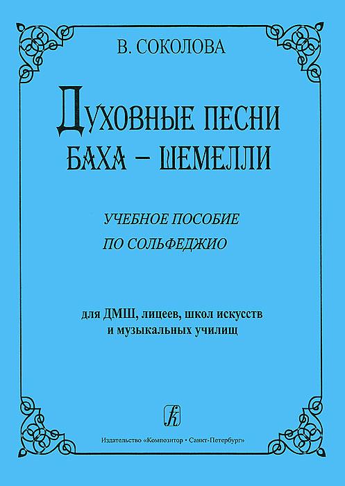 Духовные песни Баха-Шемелли