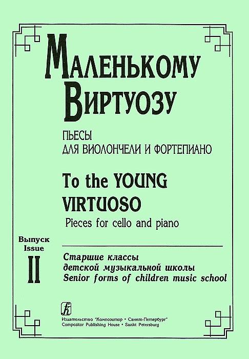 Маленькому виртуозу. Пьесы для виолончели и фортепиано. Старшие классы детской музыкальной школы. Выпуск 2