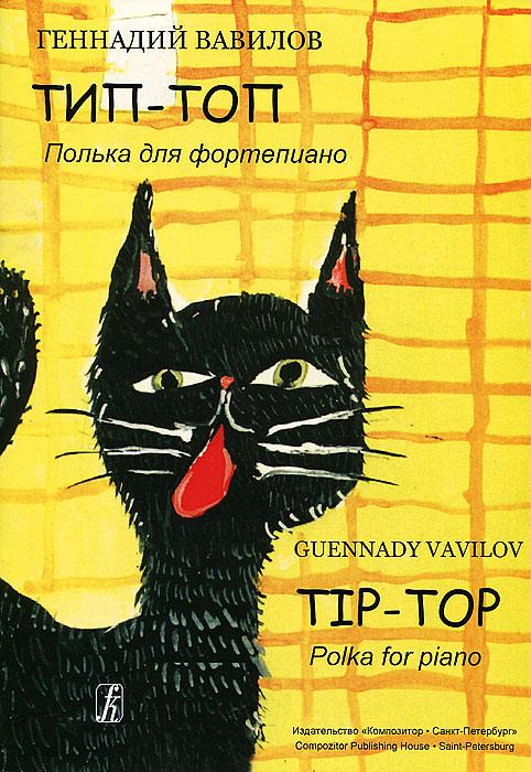 цены на Геннадий Вавилов Геннадий Вавилов. Тип-топ. Полька для фортепиано / Guennady Vavilov: Tip-Top: Polka for Piano в интернет-магазинах