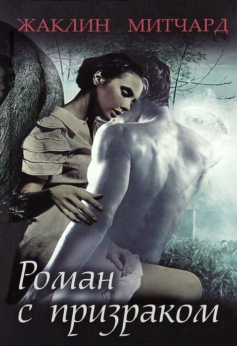 Жаклин Митчард Роман с призраком солнцева н отпуск на вилле с призраком