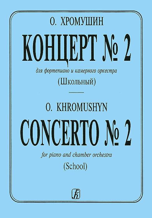 О. Хромушин О. Хромушин. Концерт №2. Для фортепиано и камерного оркестра (школьный) концерт камерного оркестра прима