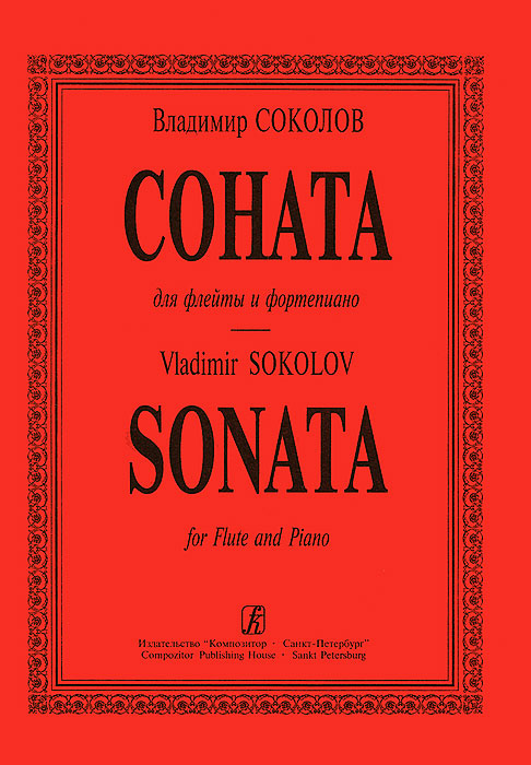 Владимир Соколов Владимир Соколов. Соната. Для флейты и фортепиано экран для ванны triton соната
