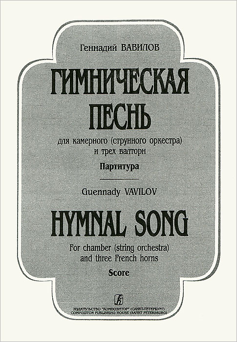 Геннадий Вавилов Геннадий Вавилов. Гимническая песнь для камерного (струнного) оркестра и трех валторн. Партитура концерт камерного оркестра прима