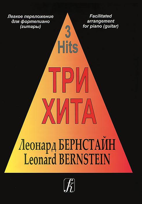 Леонард Бернстайн. Легкое переложение для фортепиано (гитары) леонард коэн биография