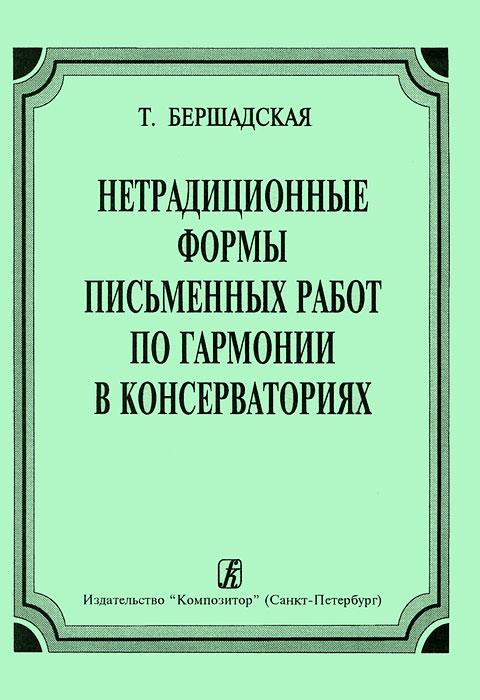 Нетрадиционные формы письменных работ по гармонии в консерваториях