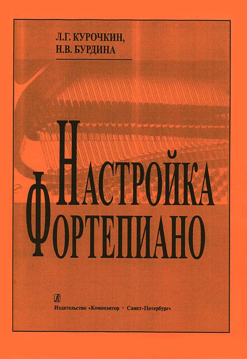Л. Г. Курочкин, Н. В. Бурдина Настройка фортепиано лечебное дыхание по методу брэгга