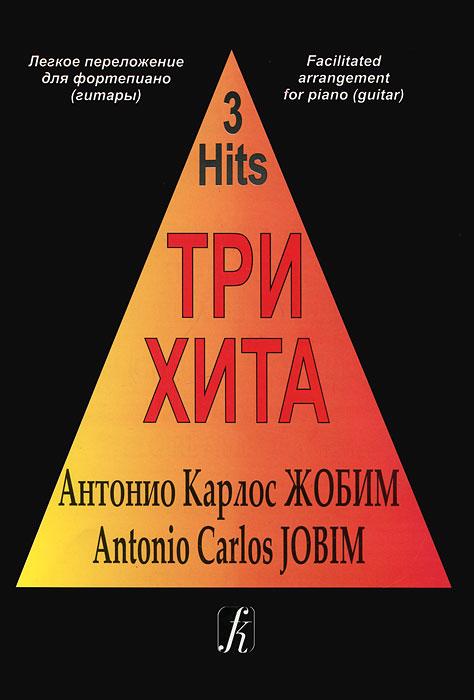 Антонио Карлос Жобим Антонио Карлос Жобим. Три хита. Легкое переложение для фортепиано (гитары) abba легкое переложение для фортепиано гитары