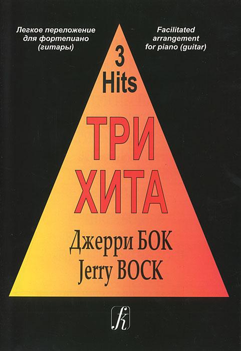 Джерри Бок Джерри Бок. Легкое переложение для фортепиано (гитары) abba легкое переложение для фортепиано гитары
