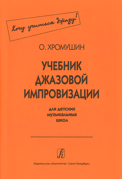 Zakazat.ru Учебник джазовой импровизации для детских музыкальных школ. О. Хромушин
