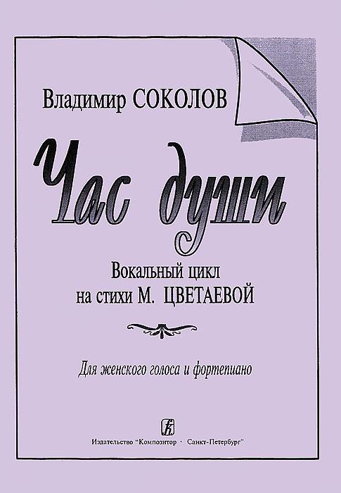 Владимир Соколов Владимир Соколов. Час души