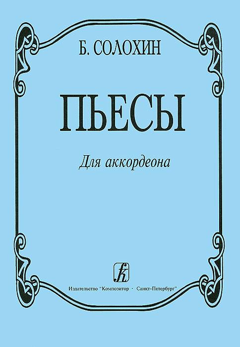 Б. Солохин Б. Солохин. Пьесы для аккордеона
