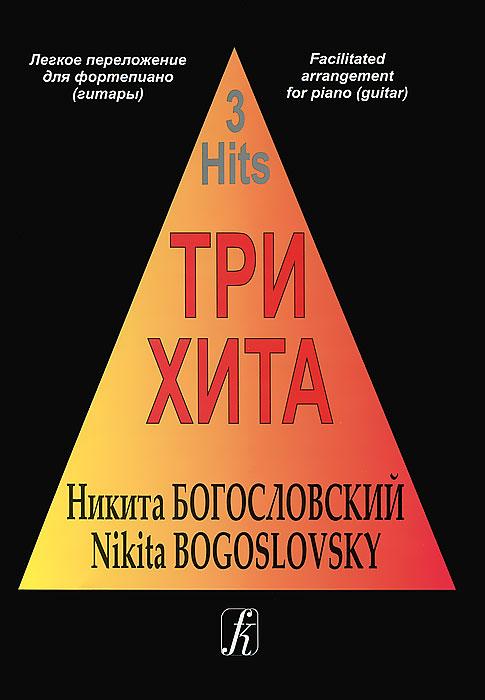 Никита Богословский Никита Богословский. Легкое переложение для фортепиано (гитары) abba легкое переложение для фортепиано гитары