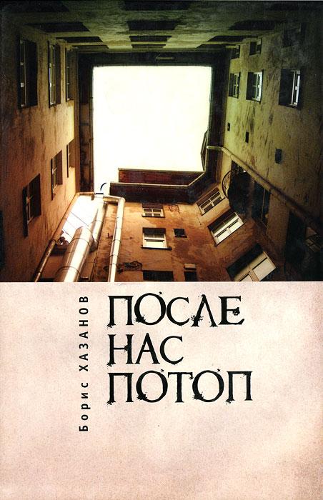 Борис Хазанов После нас потоп