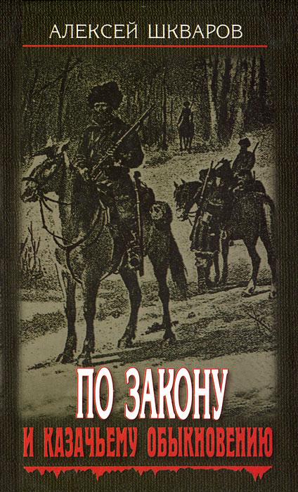 Алексей Шкваров По закону и казачьему обыкновению