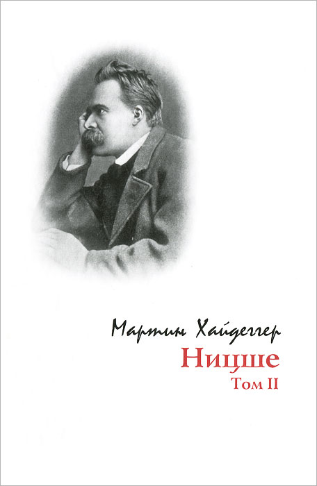 Мартин Хайдеггер Ницше. Том 2
