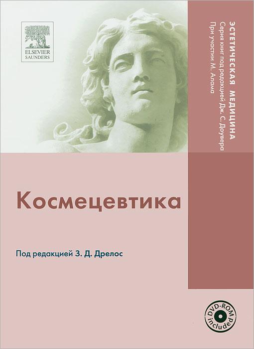 Zakazat.ru Космецевтика (+ DVD-ROM). Под редакцией З. Д. Дрелос