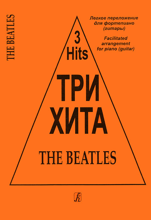 Три хита. The Beatles. Легкое переложение для фортепиано (гитары) abba легкое переложение для фортепиано гитары