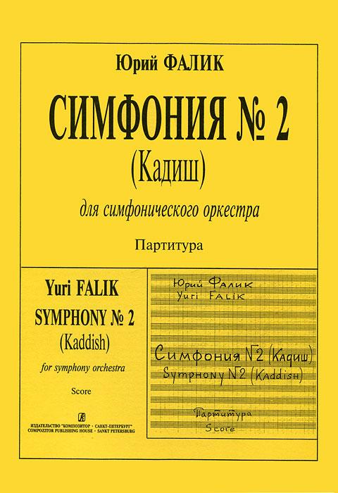 Юрий Фалик Симфония № 2 (Кадиш) для симфонического оркестра. Партитура концерт камерного оркестра прима