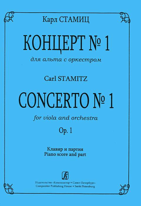 Карел Стамиц Концерт № 1 для альта с оркестром. Клавир и партия билет на концерт на газманова в тихвине