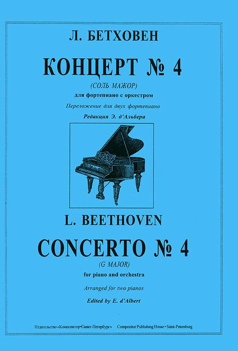 Л. Бетховен Концерт № 4 (Соль мажор) для фортепиано с оркестром эрнар ривера летельер фата моргана любви с оркестром