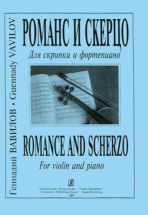 Геннадий Вавилов Геннадий Вавилов. Романс и скерцо. Для скрипки и фортепиано жестокий романс dvd полная реставрация звука и изображения