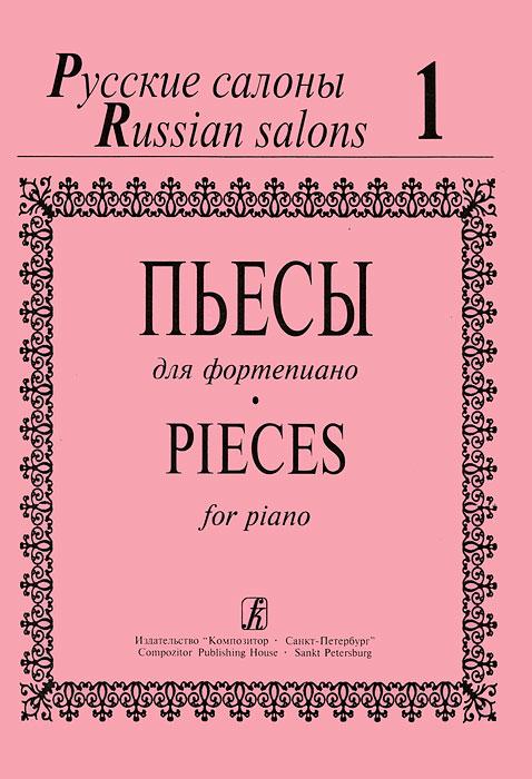 Пьесы для фортепиано. Выпуск 1 классические балеты