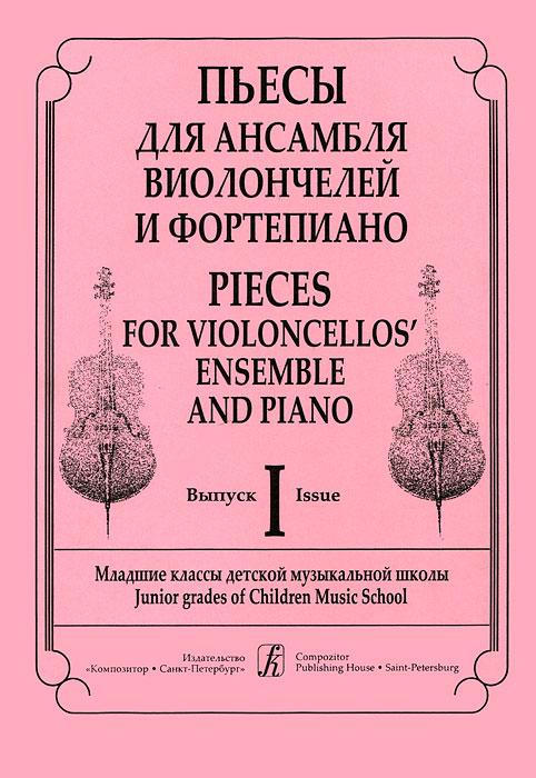 Пьесы для ансамбля виолончелей и фортепиано. Выпуск 1. Младшие классы детской музыкальной школы